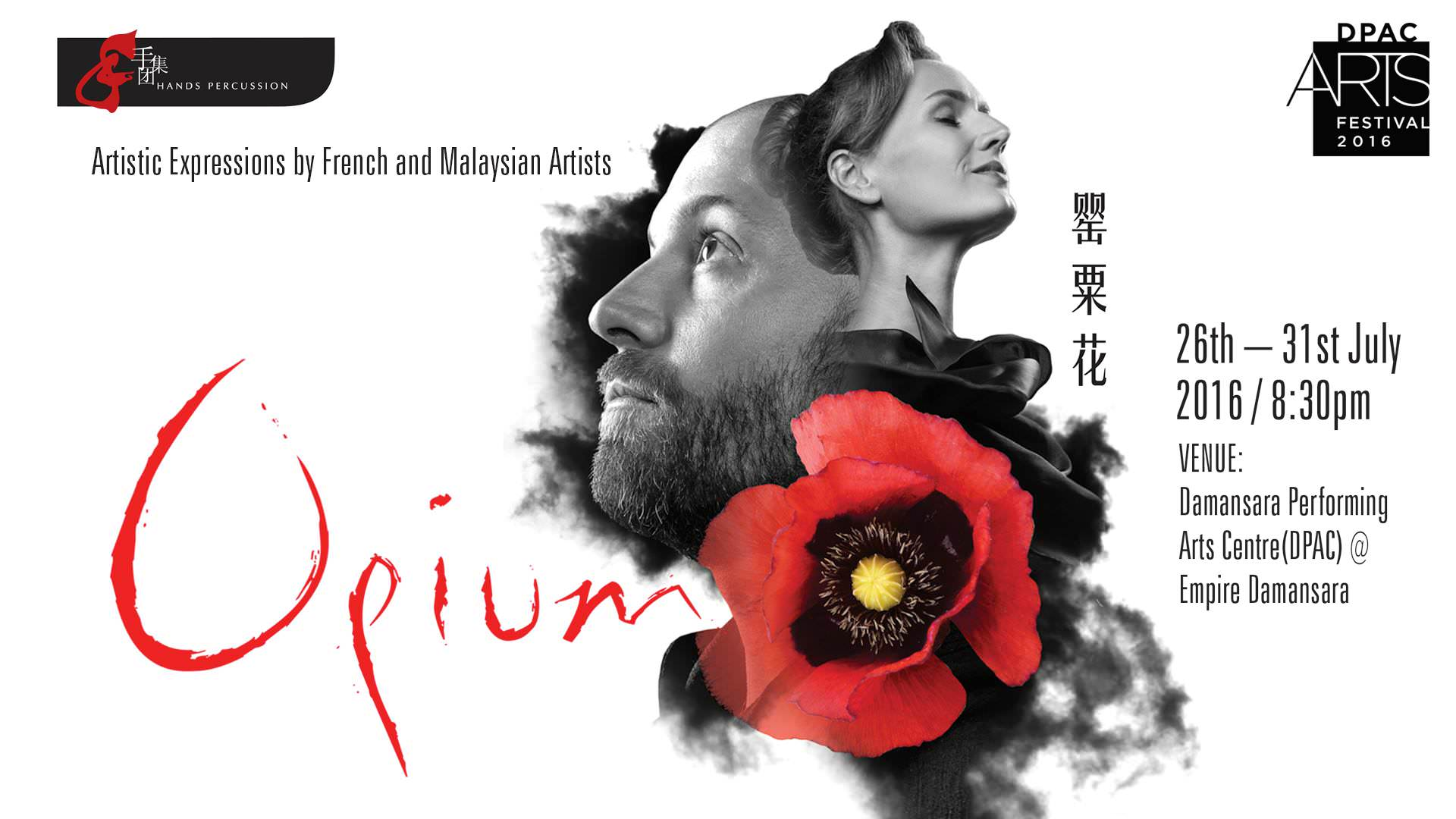 HANDS first site-specific performance, OPIUM, symbolically represents fragmented memories of a dark but endearing past.