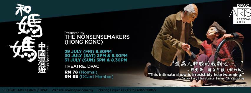 Travel With Mum 《和媽媽中國漫遊》Presented by The Nonsensemakers 糊塗戲班 (Hong Kong)